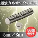 ポイント5倍!12/4 20:00〜12/11 1:59 ネオジム磁石 ネオジウム磁石 50個セット 5mm×3mm 丸型 超強力 マグネット ボタン型 N35
