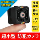 SQ11 超小型カメラ ビデオカメラ スパイカメラ 隠しカメラ 暗視機能 赤外線撮影 動体検知 防犯...