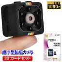 超小型カメラ 防犯カメラ sdカード録画 ワイヤレス アクションカメラ 隠しカメラ スパイカメラ 浮...