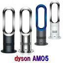 ダイソン ホットアンドクール DYSON AM05 hot cool 全4種ファンヒーター 羽根の無い扇風機 AM04後
