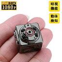 ポイント5倍!8/4 20:00〜8/9 01:59 SQ8 超小型カメラ ビデオカメラ スパイカメ...