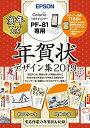 エプソン 年賀状デザイン集 PFND2019 2019年度版 (PF-81シリーズ専用)