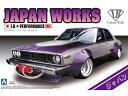 アオシマ プラモデル 1/24リバティウォークシリーズ No.01 LBワークス ジャパン4Dr