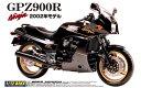 アオシマ プラモデル 1/12バイク No.005 Kawasaki GPZ 900R ニンジャ'02