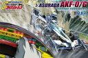 アオシマ プラモデル 1/24 サイバーフォーミュラ No.19 νアスラーダ AKF-0/G リフティングターンモード