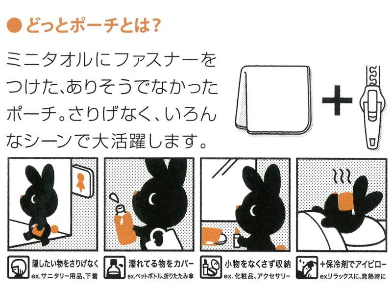 【メール便送料無料】 機能付きタオルポーチ ど...の紹介画像2
