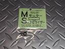 【ネコポス送料無料】 Big-Out 東京マルイ製メカBOX Ver2対応 BOS-601 モータースタビライザー 【代引き不可 他商品との同梱不可】