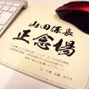 【名入れオーダーメイド】 オリジナルマウスパット(革製)「贈る言葉」/オリジナル印刷 光学マウス利用可