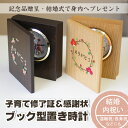 オリジナル 写真入り BOOK型時計「子育て修了証 感謝状 ブック型置き時計」結婚式両親へプレゼント 記念品贈呈【送料無料】【RCP】