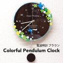 オリジナル時計 「カラフル振り子時計(ブラウン)電波時計」壁...