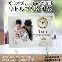 「ガラスプレート置き時計 リトルプリンセス」オリジナル時計/ 出産祝い 内祝い 初節句 百日記念 贈り物 ギフト 10P03Dec16