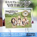 「ガラスプレート 置き時計 全面 写真タイプ」/ オリジナル時計 出産祝い 内祝い 新築祝い 結婚祝い 贈り物 敬老の日 ギフト