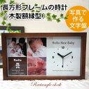 オリジナル 写真入り 時計「 長方形フレームの時計(木製)」/出産祝い 結婚祝い 母の日 父の日 記念品 贈答品 敬老の日【送料無料】