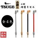 柘製作所 tsuge 小粋 全4色 喫煙具 パイプ 煙管 キセル