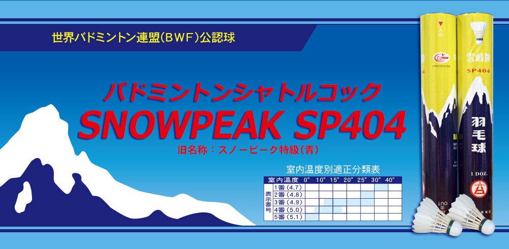SNOWPEAKスノーピークSP404(旧名称:特級(青)) ■10ダース■