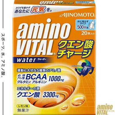味の素アミノバイタル クエン酸チャージウォーター レモン味 500ml用 10G×20
