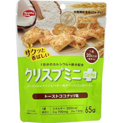 ハマダコンフェクトヘルシークラブ クリスプミニCa−Fe トーストココナッツ味 65G 【栄養機能食品】