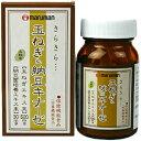 マルマン玉ねぎ&納豆キナーゼ 120粒 【栄養機能食品】