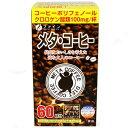 ファインメタコーヒー 1.1G×60包