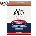 大人の粉ミルク ヨーグルト風味 9.5g×30袋 (栄養機能...