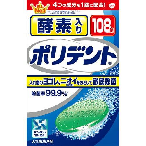 アース製薬ポリデント酵素入り108錠[デンタルケア/入れ歯洗浄剤/口内炎予防/オーラルケア/清潔/ス