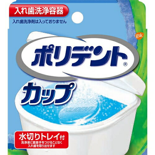 アース製薬ポリデント入歯洗浄容器1個[デンタルケア/入れ歯洗浄剤/入れ歯洗浄剤容器/口内炎予防/オー