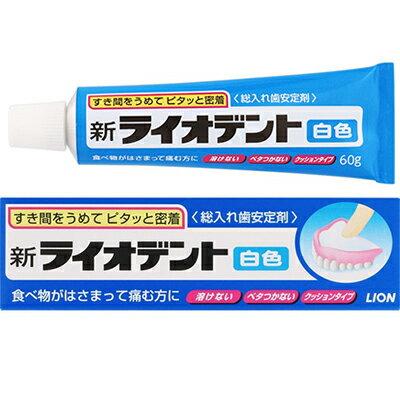 ライオン新ライオデント白60G[デンタルケア/入れ歯安定剤/吸着タイプ/装着簡単/粘着力/オーラルケ