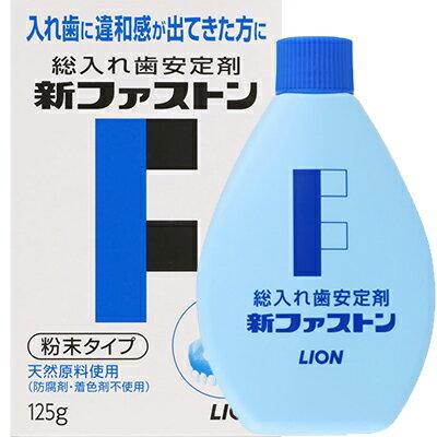 新ファストン125gライオン[デンタルケアオーラルケア入れ歯安定剤入歯安定剤粘着ぴったりフィットおす
