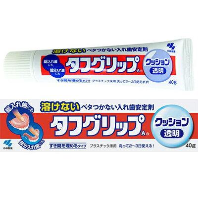 小林製薬タフグリップクッション透明40G[デンタルケア/入れ歯安定剤/クッションタイプ/溶けない/装