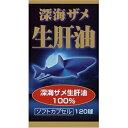 ユウキ製薬深海ザメ 生肝油 120球