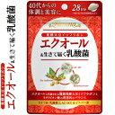 ショッピングエクオール 【送料無料】 メタボリックフローナ エクオール乳酸菌 28CP