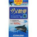 マルマンサメ軟骨粒 200粒 【栄養機能食品】