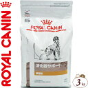 ロイヤルカナンベテリナリーダイエット 消化器サポート 低脂肪ドライ 3kg [犬用]