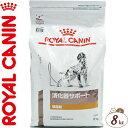 ショッピングロイヤルカナン ロイヤルカナンベテリナリーダイエット 消化器サポート 低脂肪ドライ 8kg [犬用]