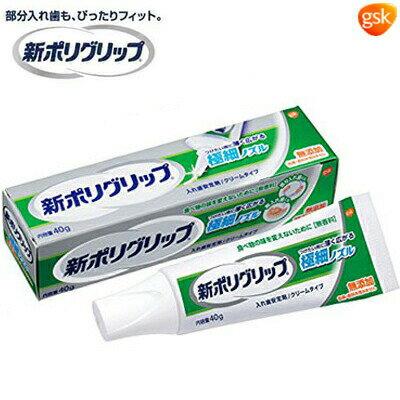 新ポリグリップ極細ノズル40gアース製薬新ポリグリップ[デンタルケア/オーラルケア/入れ歯安定剤/入