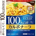 マイサイズ カルボナーラ 100Kcal 100g 【 大塚食品 マイサイズ 】[ ダイエット/バラ...