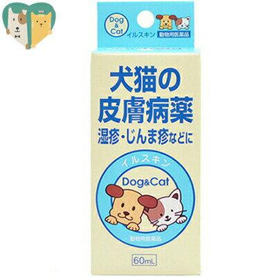 【送料無料】 内外製薬犬猫の皮膚病薬 イルスキン 60ML 【動物用医薬品】