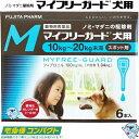【送料無料】 フジタ製薬マイフリーガード 犬用 スポット剤 M(10-20kg未満) 6本入
