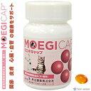 【送料無料】共立製薬モエギキャップ 30粒 [犬猫用] モエギタブ / モエギキャップ /EPA/DHA/グルコサミノグリカン/コンドロイチン/ビタミン/ミネラル/代替/オメガ3脂肪酸/必須脂肪酸/モエギイガイ