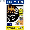 【送料無料】 DHC熟成黒ニンニク 60粒(20日分)[健康...