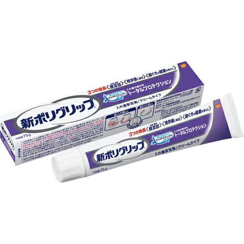 新ポリグリップトータルプロテクション75gアース製薬新ポリグリップ[デンタルケアオーラルケア入れ歯安