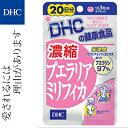 【送料無料】 DHC濃縮プエラリアミリフィカ 60粒(20日...