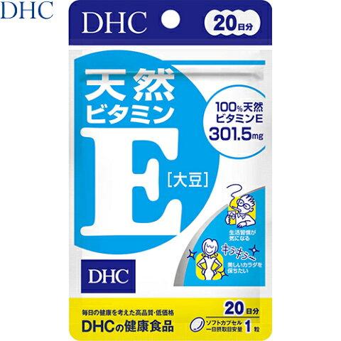 DHC天然ビタミンE大豆 20粒(20日分)×5[サプリ/サプリメント/スポーツ/リフレッシュ/冷え症/肩こり/生理不順/老年期/ダイエット]