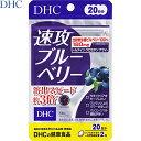 速攻ブルーベリー 40粒(20日分) 【 DHC 】[ 送料...