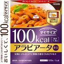 マイサイズ アラビアータ 100Kcal 100g 【 大塚食品 マイサイズ 】[ ダイエット/バラ...