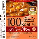 マイサイズ スパイシーチキンカレー 100Kcal 140g 【 大塚食品 マイサイズ 】[ ダイエ...