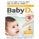 森下仁丹ベビーディー ビタミンD 3.7G 【栄養機能食品】