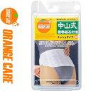 オレンジケア 中山式腹巻 磁石付き メッシュタイプ Mサイズ(1コ入)