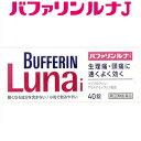 ライオン バファリン ルナi 40錠 (指定第2類医薬品)