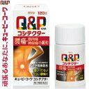 興和新薬 キューピーコーワコシテクター 120錠 (第2類医薬品)